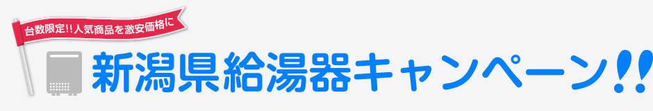 給湯器取替え価格がおトク!新潟市、長岡市、新発田市、上越市、キャンペーン!